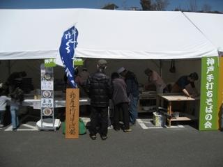 20123.3.16いなべそば祭り 021 (640x480).jpg