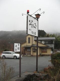 ゆる里2013.2.15 全景 (480x640).jpg