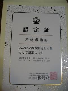 蕎麦鑑定士4級2013.2.18 002 (480x640).jpg