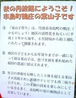 IMG_かかし祭案内.JPG