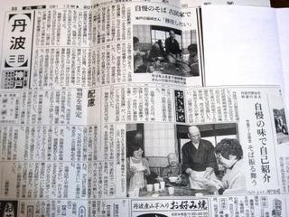 IMG_新聞掲載.JPG
